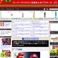スーパーマリオラン攻略まとめブラザーズ|アプリ攻略